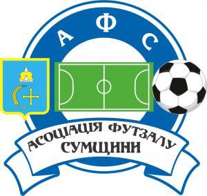 Чемпіонат Сумської області з футзалу 2020 (Фінальна частина)