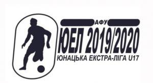 Юнацька Екстра Ліга