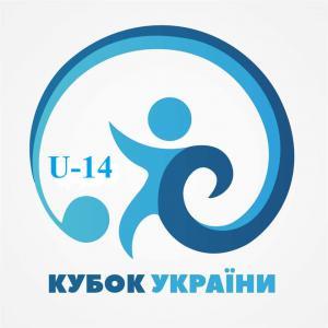 КУБОК УКРАЇНИ U-14