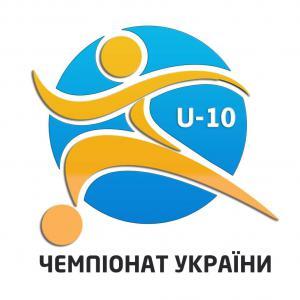 ЧЕМПІОНАТ УКРАЇНИ U-10