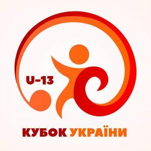 КУБОК УКРАЇНИ U-13
