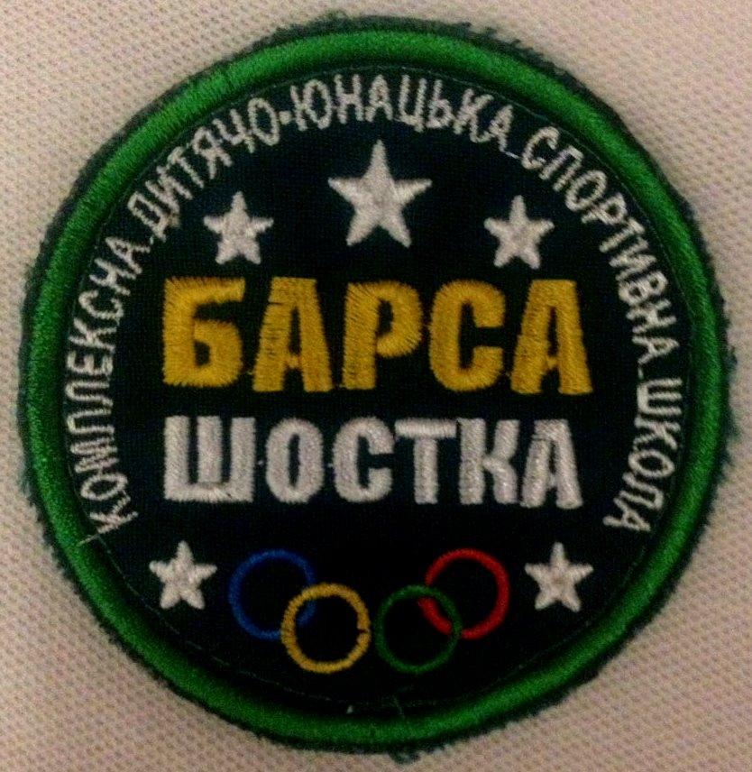 "КДЮСШ ""Барса-2011"" м. Шостка, Сумська обл."