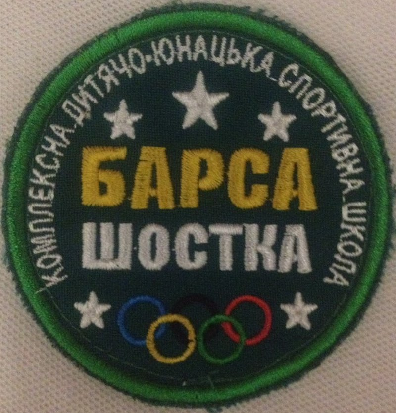 КДЮСШ «Барса»  м.Шостка, Сумська обл.